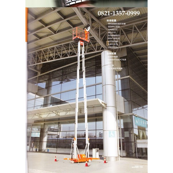 lift electric / allumunium scissor lift 16 meter-1